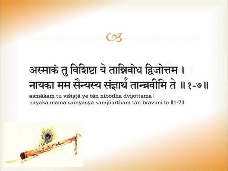 Sanskrit Chanting